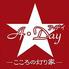 A・DAY こころの灯り家のロゴ