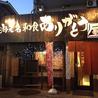 海老名和食 ありがとう屋のおすすめポイント1