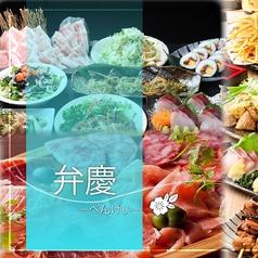 弁慶 新横浜店の写真