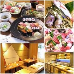 旬と天然素材の創作和食 寿司 さんきの写真