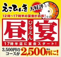 【昼宴会】3500円→2500円!★12時~17時30分までに開始