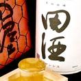 【田酒 特別純米】グラス400円(税抜)/1合1490円(税抜)