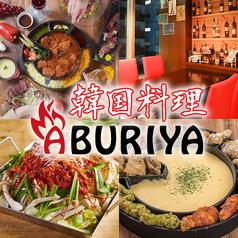 韓国料理 ABURIYA 天神大名店