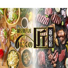 肉バル 肉の匠 新宿ルミネエスト向かい店の写真