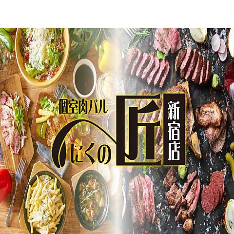 鍋宴会◆個室酒場◆新宿東口改札から一番近い☆