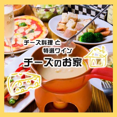 チーズ専門店 チーズのお家 maison du fromage 大須