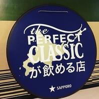 『完璧』なサッポロ・クラシックをご提供