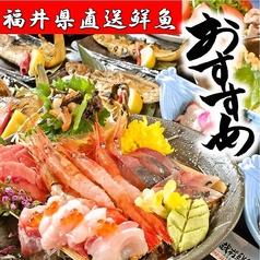 越前鮮魚店 片町店のおすすめ料理1