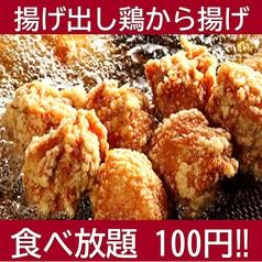 絆 kizuna 盛岡映画館通り店のおすすめ料理1
