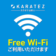 カラ鉄全店舗共通!Wi-Fiを無料でご利用頂けます♪