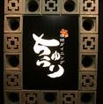 【貸切も応相談】横浜駅西口徒歩1分!コチラの看板が目印です♪横浜駅よりビブレ側の橋を渡る前のデイリーヤマザキさんの地下1階になります。