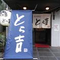東急東横線大倉山駅東口から徒歩2分。この暖簾が目印です♪