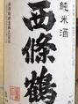 【広島】 西條鶴 純米酒