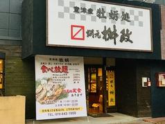 牡蛎処 桝政 高砂店の特集写真