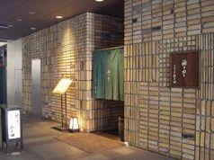 そばきりみよ田 松本店の写真