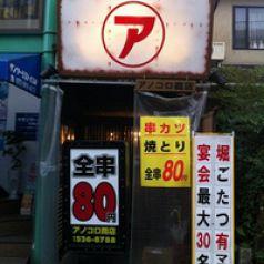 アノコロ商店 膳所店の写真