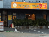 アジア料理 ラマ 井荻の雰囲気3