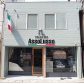 ITALIAN BAR AssoLusso イタリアンバル アッソルッソの雰囲気3