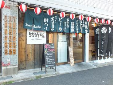 串と餃子と屋台料理 55酒場の雰囲気1