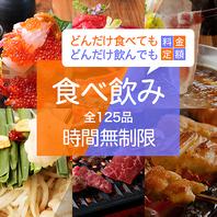 時間無制限★食べ飲み放題♪人気のお寿司や焼き鳥など!