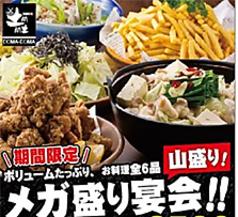 土間土間 船橋店のおすすめ料理1
