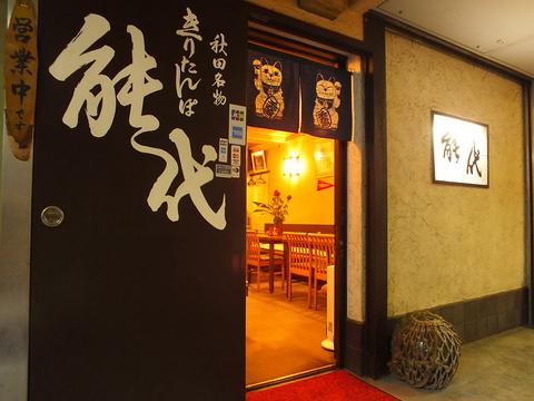 【秋田グルメ】モチモチの食感が病みつき!秋田名物「きりたんぽ鍋」が食べられる東京のお店5選