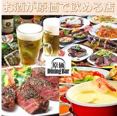 原価DiningBar ゲンカダイニングバー 小倉魚町店の写真