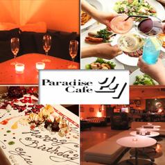 パラダイスカフェ paradisecafeの写真