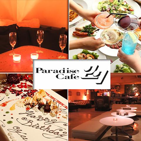 パラダイスカフェ paradisecafe