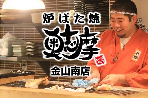 金山南口スグ★伊勢志摩の旬の食材がズラリと並ぶ炉端焼きのお店!個室も多数ご用意♪