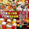 居酒屋いくなら俺んち来る 宴会部 船橋店のおすすめ料理1