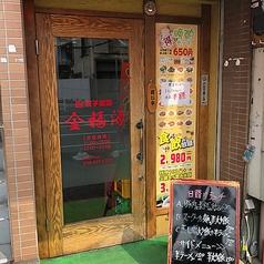 中華料理 金福源 下戸田店の写真