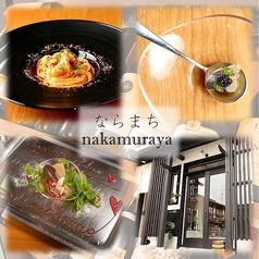 ならまち nakamuraya ナカムラヤ