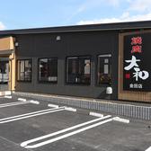 焼肉DINING 大和 木更津金田店の雰囲気2