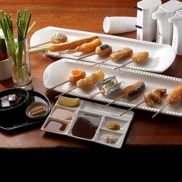 串の坊 横浜関内店のおすすめ料理1