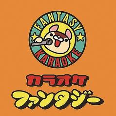カラオケ ファンタジー 草加西口店