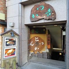 とんかつと旬のお料理 かつ吉 水道橋店の特集写真