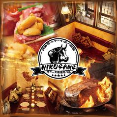 肉ギャング 渋谷店の写真