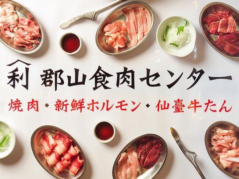 焼肉・ど新鮮ホルモン【郡山食肉センター】★