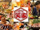 280円食堂 笑家 神尾店の詳細