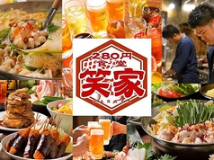 280円食堂 笑家 神尾店の写真