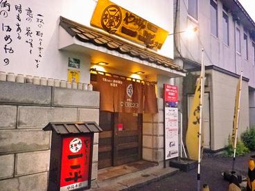 やきとりの一平 中島本店の雰囲気1