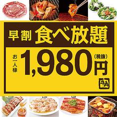 牛角 成増店の特集写真