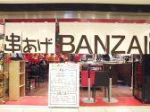 串あげBANZAI 八重洲地下街の雰囲気3