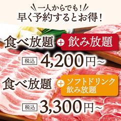 温野菜 岡山今店のおすすめ料理1