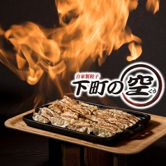 餃子居酒屋 下町の空 浄心店のおすすめ料理1
