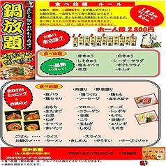 赤から 新宿東口店のコース写真