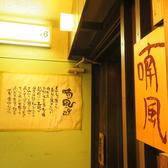 喃風 サンキタ通り 三宮店の雰囲気3