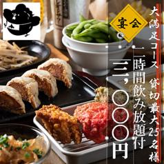 札幌ザンギ本舗 平岸店の写真