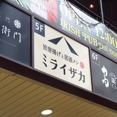 ミライザカ 渋谷道玄坂店の外観1